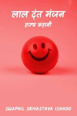 lal dant manjan by Swapnil Srivastava Ishhoo in Hindi
