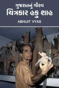 ગુજરાતનું ગોઉરવ : ચિત્રકાર હકુ શાહ