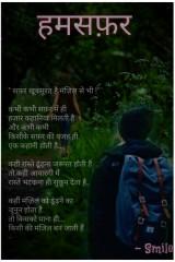 हमसफ़र by Smile in Hindi