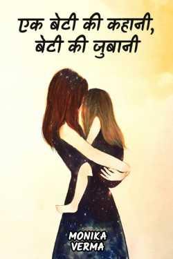 ek beti ki kahani by Monika Verma in Hindi