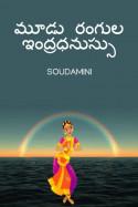 మూడు రంగుల ఇంద్రధనుస్సు by Soudamini in Telugu