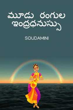 3 ColoredRainbow by Soudamini in Telugu