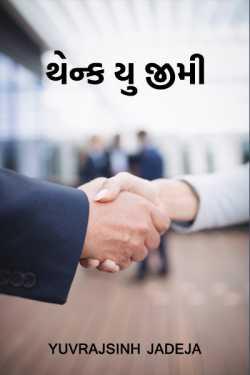 Thank you jimi by Yuvrajsinh jadeja in Gujarati