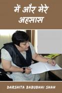 मे और मेरे अहसास - 26 by Darshita Babubhai Shah in Hindi