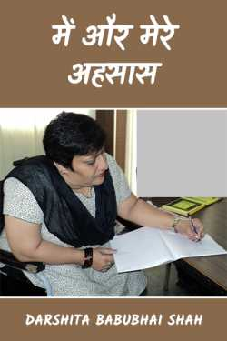 Me and my Ahsas - 23 by Darshita Babubhai Shah in Hindi