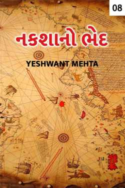 Nakshano bhed - 8 by Yeshwant Mehta in Gujarati