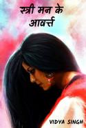 स्त्री मन के आवर्त्त by Vidya Singh in Hindi