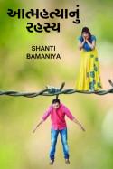 આત્મહત્યા નું રહસ્ય. by Shanti bamaniya in Gujarati