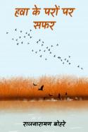 हवा के परों पर  सफर by राजनारायण बोहरे in Hindi