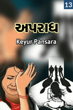Apradh - 13 by Keyur Pansara in Gujarati