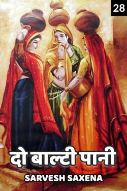 Do balti pani - 28 by Sarvesh Saxena in Hindi