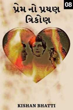 love triangle - 8 by Kishan Bhatti in Gujarati