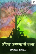 जीवन जगण्याची कला - भाग 2 by Maroti Donge in Marathi