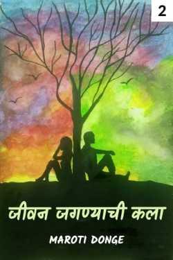 Jivan jagnyachi kala -2 by Maroti Donge in Marathi
