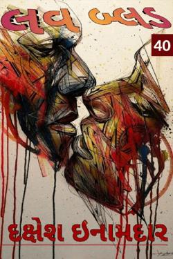 Love Blood - 40 by Dakshesh Inamdar in Gujarati