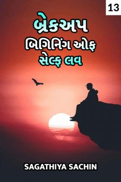 breakup - beginnig of self love - 13 by Sagathiya sachin in Gujarati
