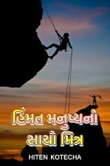 હિંમત મનુષ્ય નો સાચો મિત્ર by Hiten Kotecha in Gujarati