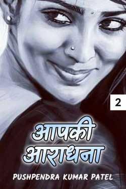 Aapki Aaradhana - 02 by Pushpendra Kumar Patel in Hindi