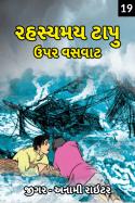 રહસ્યમય ટાપુ ઉપર વસવાટ.. - 19 by જીગર _અનામી રાઇટર in Gujarati