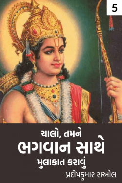 Let us introduce you to God - 5 by પ્રદીપકુમાર રાઓલ in Gujarati