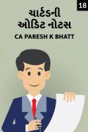 ચાર્ટડ ની ઓડિટ નોટસ - 18 -સત્ય ઘટના ૧ પ્રશ્નો ઘટના ૨ ઉત્તર            by Ca.Paresh K.Bhatt in Gujarati