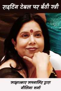 राइटिंग टेबल पर बैठी स्त्री - सपना सिंह  का साक्षात्कार द्वारा नीलिमा