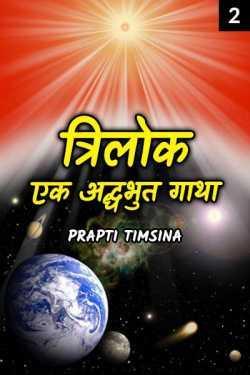 Trilok - 2 by Prapti Timsina in Hindi