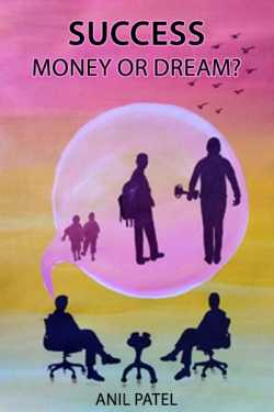 Success: Money or Dream? - 5.2 by Anil Patel_Bunny in Gujarati