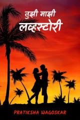 तुझी माझी लव्हस्टोरी️️️️... by PãŔuu in Marathi