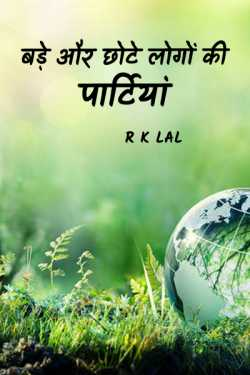 Parties by high and lower class persons by r k lal in Hindi