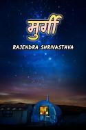 मुर्गी by rajendra shrivastava in Hindi