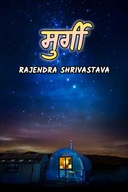 MURGI by rajendra shrivastava in Hindi