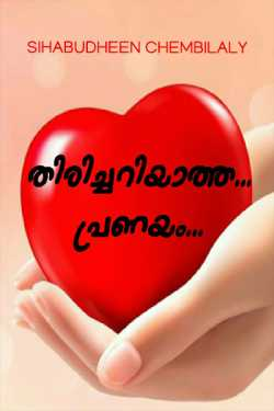 Unrecognized love by Sihabudheen chembilaly in Malayalam