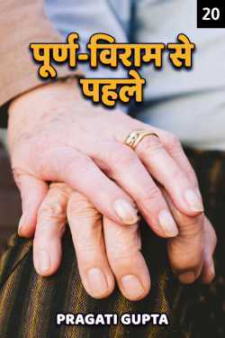 Purn-Viram se pahle - 20 by Pragati Gupta in Hindi