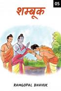 ramgopal bhavuk द्वारा लिखित  शम्बूक - 5 बुक Hindi में प्रकाशित