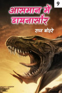आसमान में डायनासौर - 9 by राज बोहरे in Hindi