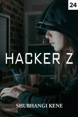 Hacker Z - 24 by Shubhangi Kene in English