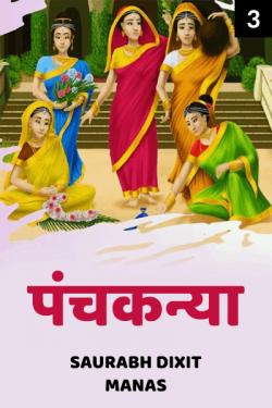 Panchkanya - 3 by saurabh dixit manas in Hindi