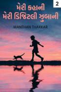 મેરી કહાની મેરી ડિજિટલી ઝુબાની - ભાગ-૨ - ૦૨ ફેબ્રુઆરી ૨૦૨૦ by Manthan Thakkar in Gujarati