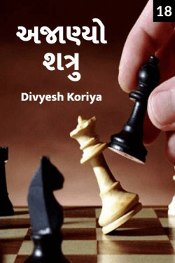ajanyo shatru - 18 by Divyesh Koriya in Gujarati
