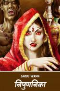 Saroj Verma द्वारा लिखित  निपुणनिका--भाग(१) बुक Hindi में प्रकाशित