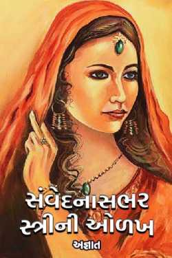 sanvednasabhar streeni odakh by અજ્ઞાત in Gujarati
