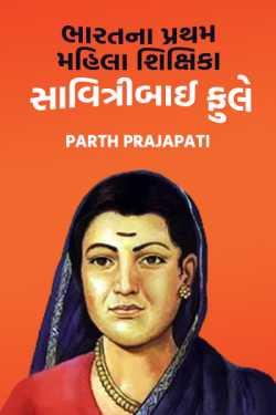 India's first Teacher Woman - Savitribai Phule by Parth Prajapati in Gujarati