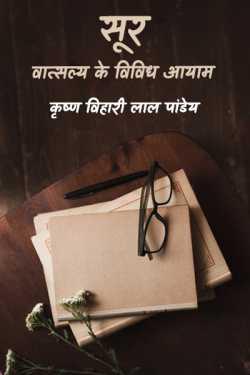 sur vatsaly ke vividh ayam by कृष्ण विहारी लाल पांडेय in Hindi