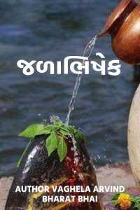 જળાભિષેક