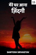 Santosh Srivastav द्वारा लिखित  मेरे घर आना ज़िंदगी - 15 बुक Hindi में प्रकाशित