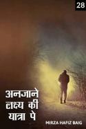 अनजाने लक्ष्य की यात्रा पे - भाग 28 by Mirza Hafiz Baig in Hindi