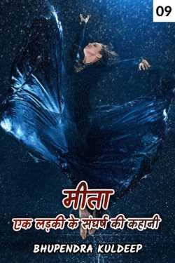 Mita ek ladki ke sangarsh ki kahaani - 9 by Bhupendra Kuldeep in Hindi