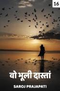 वो भूली दास्तां भाग-१६ by Saroj Prajapati in Hindi