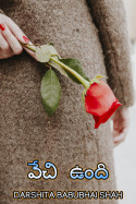 వేచి ఉంది by Darshita Babubhai Shah in Telugu